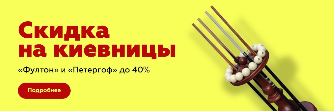 Скидка  на киевницы ФУЛТОН и ПЕТЕРГОФ до 40%
