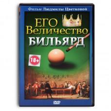 DVD Его величество Бильярд. Цветкова Л.