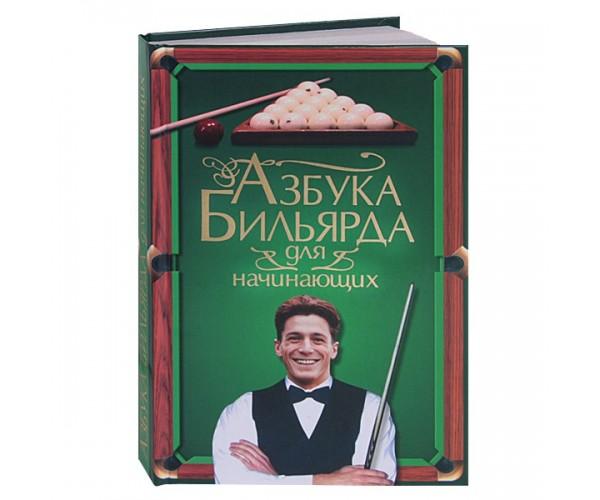Книга Азбука бильярда для начинающих. Шнуровозов Т.В.